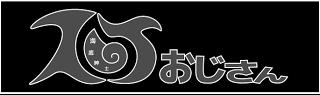 「読めない」と評判の海底紳士スケおじさんロゴ