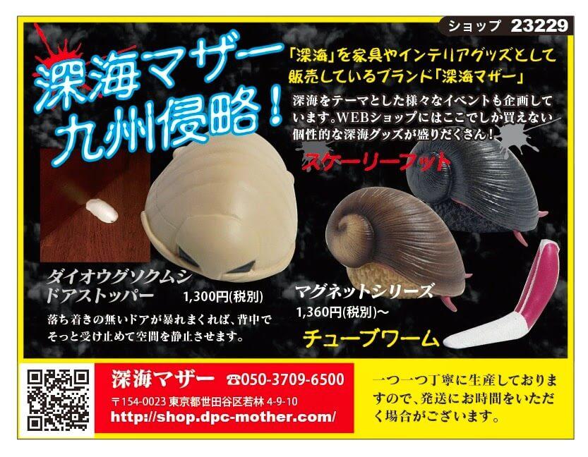 スポーツニッポン新聞西部本社版朝刊「深海マザー」掲載