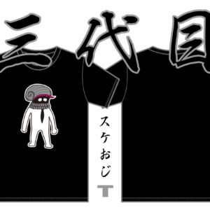 三代目海底紳士スケおじさんTシャツ