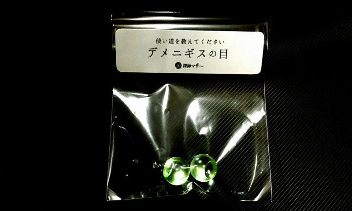 デメニギスの目【問い掛け型商品】
