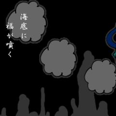 【深海福袋】熱水噴く袋2017(運命の闇くじ付)ご予約開始!