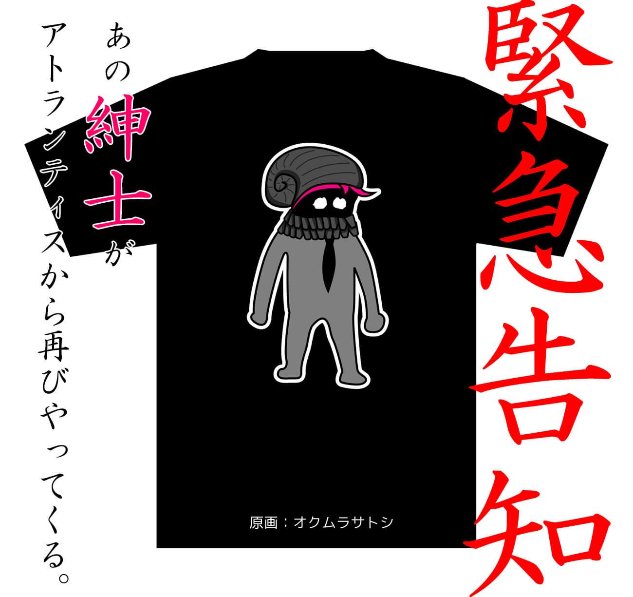 「海底紳士スケおじさん」Tシャツ販売決定!