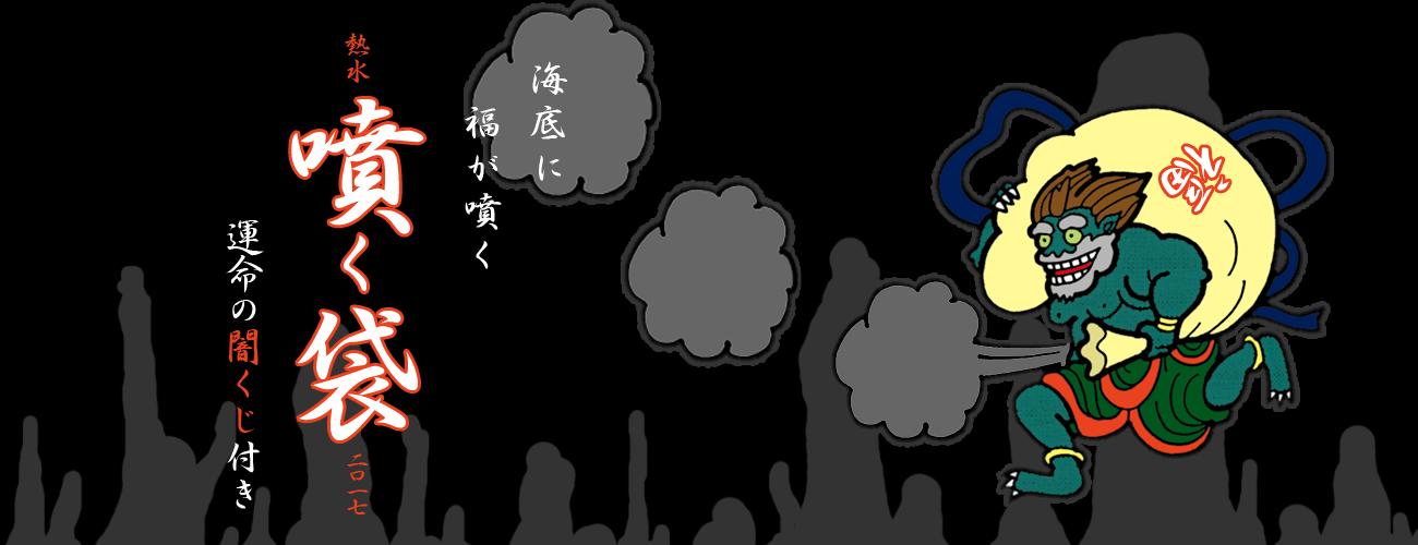 熱水噴く袋2017