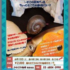 トークイベント「深海マザーpresents 深海グッズと珈琲の深~い話!」が開催されます