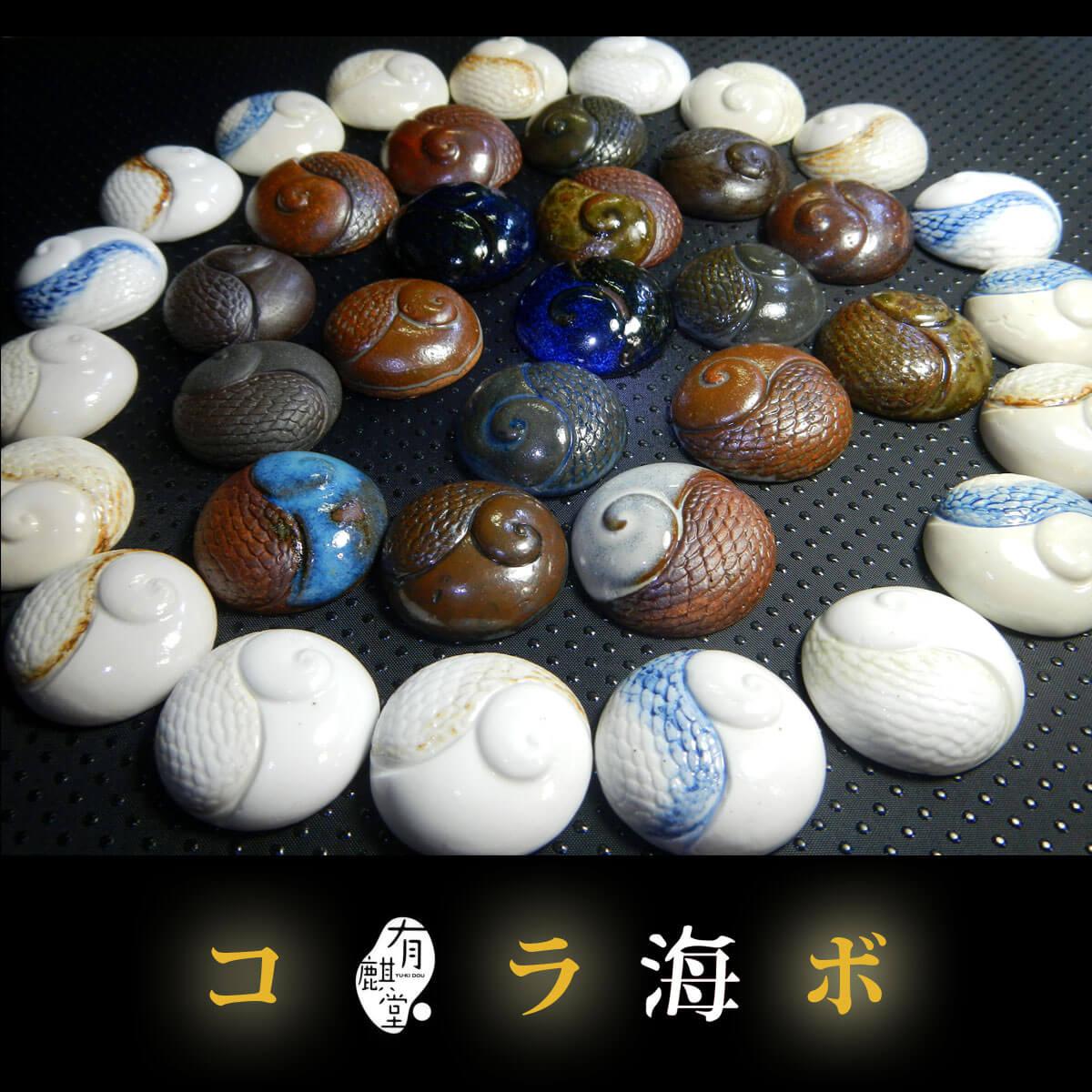 スケまる陶器【有】三十二点 有麒堂×深海マザーコラボ作品