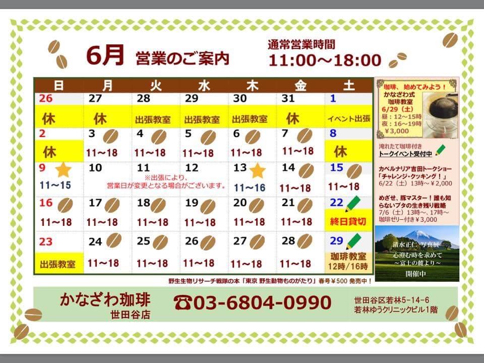 かなざわ珈琲世田谷店営業日カレンダー2019年6月