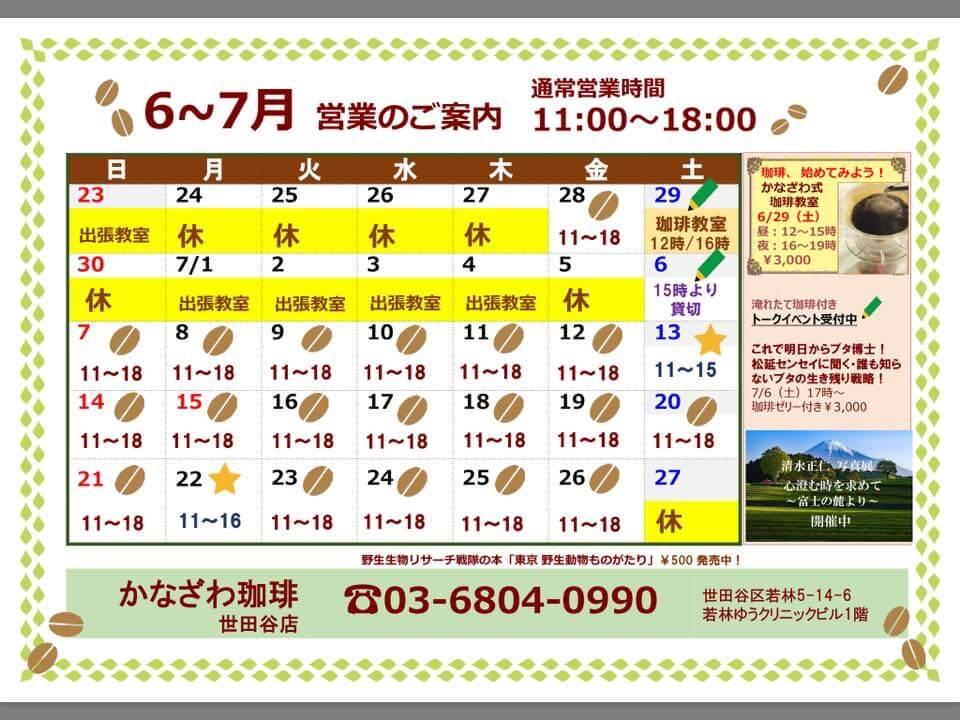 かなざわ珈琲世田谷店営業日カレンダー2019年7月