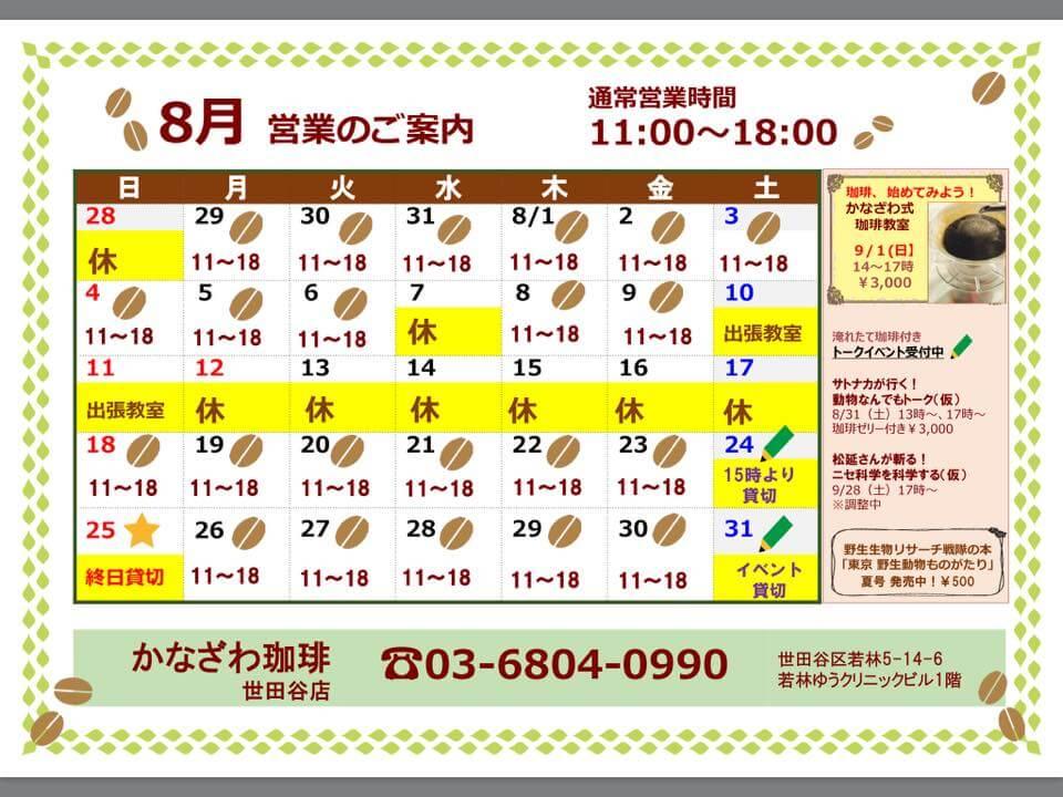 かなざわ珈琲世田谷店営業日カレンダー2019年8月