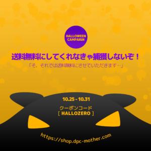 ハロウィーン2019送料無料キャンペーン
