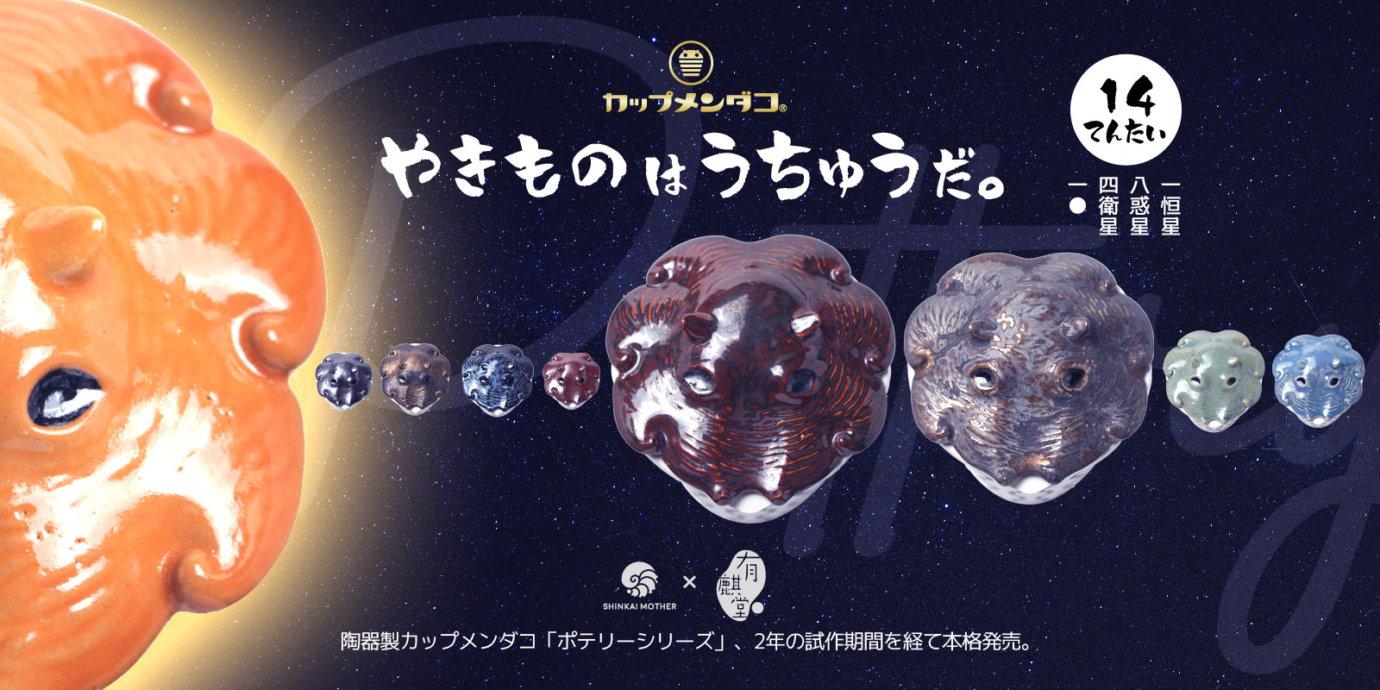 陶器製カップメンダコポテリーシリーズ告知画像