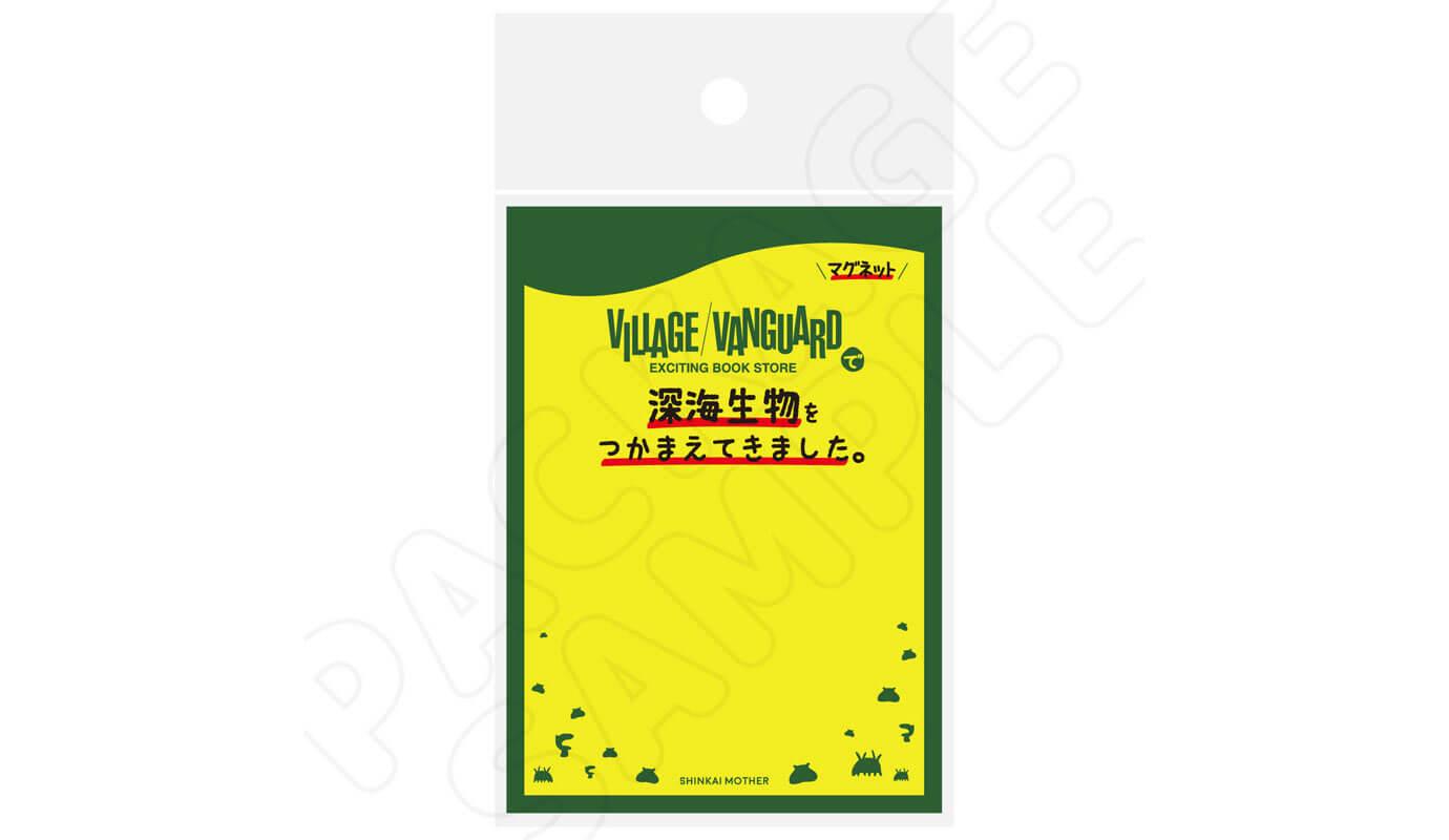 ヴィレヴァンのポップを基調としたパッケージ台紙
