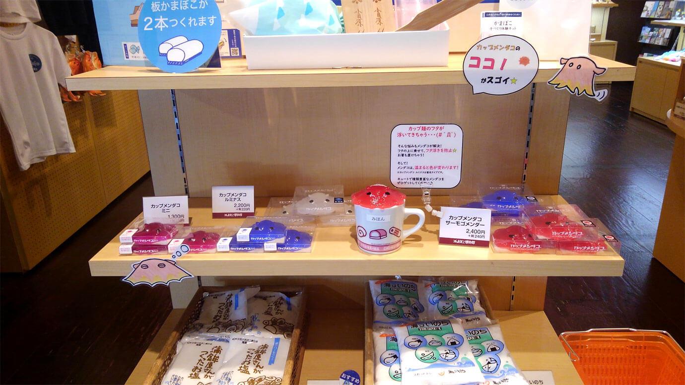 小田原鈴廣かまぼこ博物館売場風景